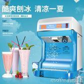 商用大功率刨冰機全自動碎冰機雪花狀電動沙冰機奶茶冷飲店冰沙機igo 美芭
