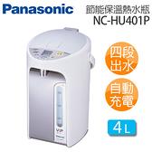 【Panasonic 國際牌】 4公升節能保溫熱水瓶 NC-HU401P