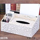 多功能紙巾盒創意客廳遙控器收納盒...