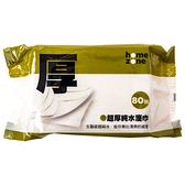 (組)HomeZone超厚純水溼巾80抽 12包