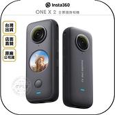《飛翔無線3C》Insta360 ONE X 2 全景隨身相機│公司貨│環景攝影機 5.7K IPX8防水│X2