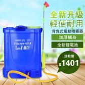 噴霧器農用電動鋰電池背負式智能自動充電打機果樹高壓農桶壺【快速出貨】