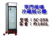 180公升立式單門冷藏櫃/營業用玻璃展示冰箱/小菜櫃飲料櫃/玻璃展示櫃/大金餐飲設備