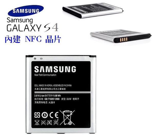 【2入裝】三星 S4 i9500【原廠電池】GALAXY J SC-02F N075T Grand2 G7102 G7106【內建NFC晶片】
