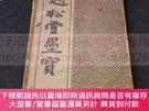 二手書博民逛書店《趙松雪墨寶》罕見( )趙孟頫 書 內容為《觀音殿記》有張廷濟跋 民國間