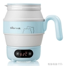 小熊摺疊水壺小型便攜式電燒水壺旅行迷你恒溫熱水壺家用保溫一體 全館免運