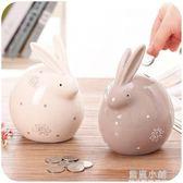 北歐陶瓷兔子存錢罐創意卡通儲蓄罐擺件儲錢罐硬幣儲存罐零錢罐 藍嵐小鋪
