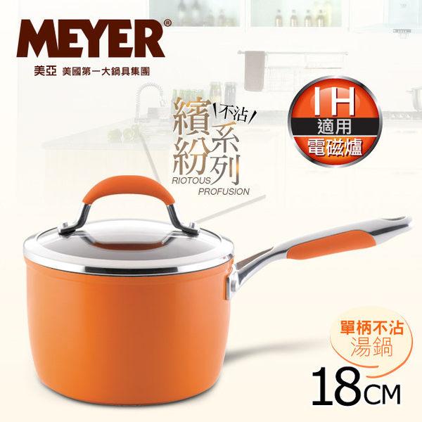 A1183【MEYER】美國美亞繽紛系列導磁單柄湯鍋18CM-愛瑪橘 (電磁爐適用) / 12698