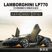 蘭博基尼LP770跑車合金車模開門回力兒童玩具車男孩仿真汽車模型TA3761【 雅居屋 】