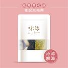 【味旅嚴選】|桂妃烏梅茶|Smoked Plum Juice|一包