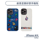 iPhone 13 Pro 創意塗鴉矽膠手機殼 保護殼 保護套 防摔殼 矽膠殼