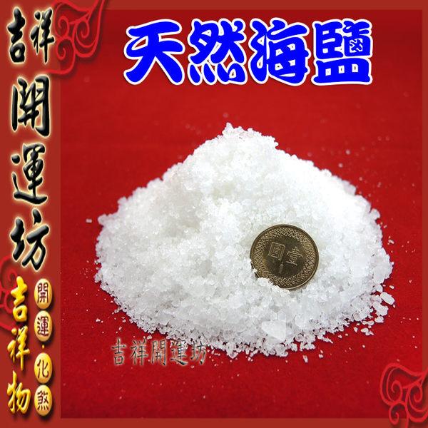 【吉祥開運坊】海鹽【天然粗海鹽-淨化消磁/水晶/玉器/開運/去除不好氣場*2罐】