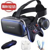 千幻魔鏡7代vr虛擬現實3d眼鏡頭號玩家手機一體6代 【PINKQ】