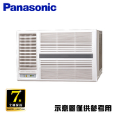 【Panasonic國際】2-3坪左吹定頻冷專窗型冷氣CW-P22SL2 含基本安裝//運送
