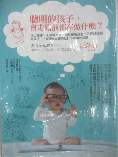 【書寶二手書T1/親子_BUT】聰明的孩子,會走路前都在做什麼?從出生第一天就開始教..