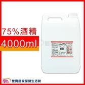 克司博75%酒精 4000ml 消毒殺菌 清潔抗菌 家用消毒液 皮膚殺菌 乾洗手 潔手液