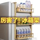 冰箱置物架多功能廚房用品側面收納架側掛架側邊冰箱掛架側壁掛架 果果輕時尚NMS