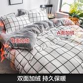 床上用品床單床罩珊瑚絨四件套雙面加絨床單蘭絨【小檸檬3C】