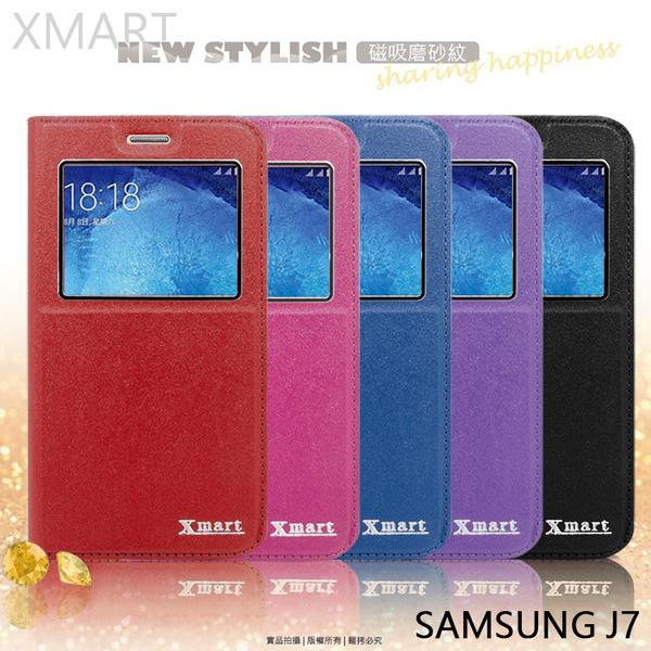 ●【福利品】Samsung Galaxy J7 SM-J700 金莎系列 磨砂視窗側掀皮套/保護皮套/保護套
