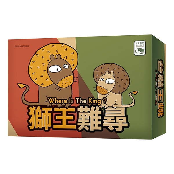 『高雄龐奇桌遊』 獅王難尋 WHERE IS THE KING 繁體中文版 正版桌上遊戲專賣店