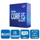 INTEL Core i5-10600K 盒裝中央處理器(LGA1200/不含風扇/含顯卡)