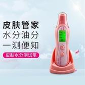 皮膚水分測試儀臉部肌膚水油檢測儀器油分濕度測定筆水份計熒光劑 潮流時