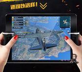 遊戲手柄 電腦平板專用攻擊開火射擊明日之後荒野行動全軍出擊 1色