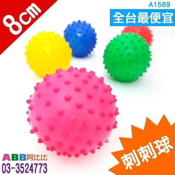 A1569★刺刺球_8cm#皮球球海灘球沙灘球武器大骰子色子加油棒三叉槌子錘子充氣玩具