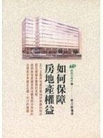 二手書博民逛書店 《如何保障房地產權益》 R2Y ISBN:9575293010│曾吉雄