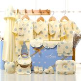 嬰兒衣服棉質新生兒禮盒冬季0-3個月秋冬套裝初生剛出生寶寶用品【完美生活館】
