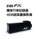 【贈12V車充線+32G】 隆盈科技 勁曜 S100 FX 防水 HDR超高畫質 1080P 機車 汽車 行車記錄器