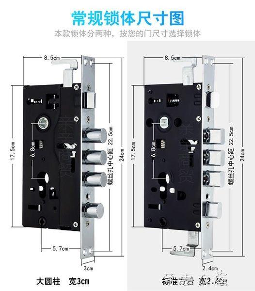整套防盜門鎖具套裝加厚通用型鎖芯鎖體全套家用大門鎖雙快三件套  芊惠衣屋YYS