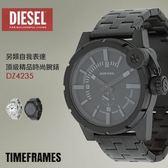 【人文行旅】DIESEL | DZ4235 頂級精品時尚男女腕錶 TimeFRAMEs 另類作風 48mm 設計師款