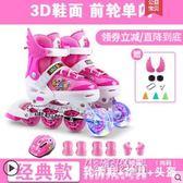 溜冰鞋兒童全套裝男女直排輪旱冰輪滑鞋3-5-6-8-10歲初學者igo生活優品