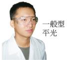 防護護目鏡 平光眼鏡 透明鏡片 實驗眼鏡...