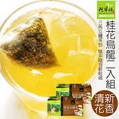 【阿華師茶業】桂花烏龍茶(4gx18包)【2盒組】