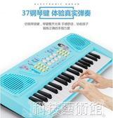 37鍵電子琴兒童玩具禮物益智鋼琴初學者男女孩1-2-6周歲寶寶 DF 科技藝術館