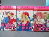 【書寶二手書T9/漫畫書_NRZ】迷糊戀愛事件_1~3集合售