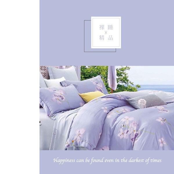 天絲床包兩用被四件式 加大6x6.2尺 紫薇(紫) 100%頂級天絲 萊賽爾 附正天絲吊牌 BEST寢飾