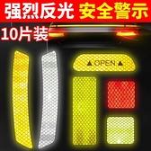 夜光貼2件裝 遠光狗剋星汽車用反光貼車貼紙反光條安全車身夜光夜間警示標識膜【凱斯盾】