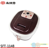 SPT 尚朋堂 氣泡加熱泡腳機 SFT-1148