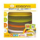 日本EDISON離乳食調理器食物調理研磨組