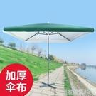 戶外傘 加厚太陽傘遮陽傘大雨傘擺攤商用超大號戶外大型擺攤傘四方長方形YTL