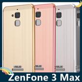 ASUS ZenFone 3 Max 5.2吋 電鍍邊框+PC髮絲紋背板 金屬拉絲質感 卡扣組合款 保護套 手機套 手機殼