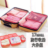 【17mall】旅行收納六件組   行李收納 出國必備 出差旅行 韓版實用六件組 旅行收納袋共三色可挑選