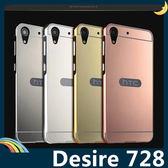 HTC Desire 728 電鍍邊框+PC鏡面背板 類金屬質感 前後卡扣式 二合一組合款 保護套 手機套 手機殼