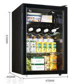 紅酒櫃 小型紅酒柜 單門小冰箱冷藏柜 辦公室家用冰吧igo 夢藝家