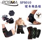 POSMA 戶外運動健身用品組 SPS010