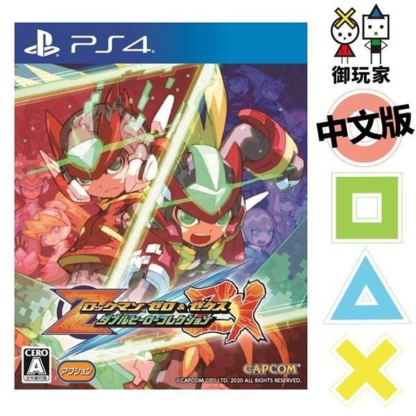 PS4 洛克人ZERO & ZX 傳奇合輯 亞版 [P420374]