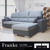 L型沙發 高背 Franke 法蘭克L型高背沙發【H&D DESIGN】